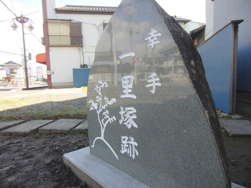 幸手一里塚跡の碑(江戸から12里)